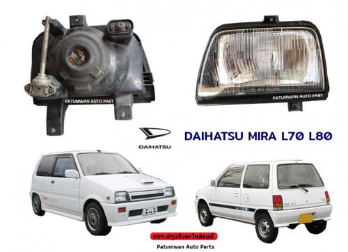 ไฟหน้า DAIHATSU MIRA (ไดฮัทสุ มิร่า) L80 หลอดไฟขาว
