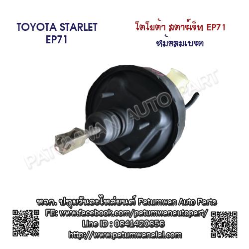 หม้อลมเบรค Toyota Starlet EP71 (โตโยต้า สตาร์เรท) ปี 1984-1989