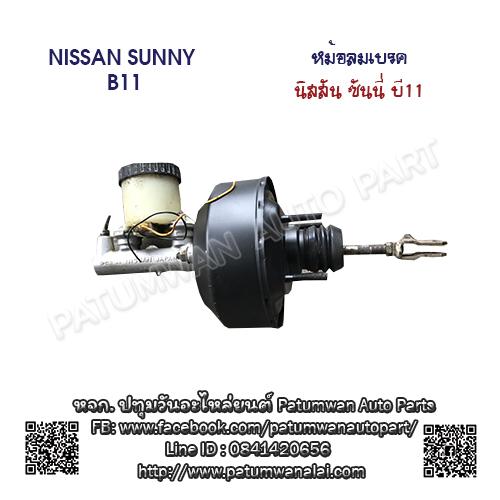หม้อลมเบรค Nissan Sunny B11 (นิสสัน ซันนี่ B11) 2