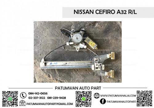 มอเตอร์เฟืองกระจกประตู Nissan Cefiro A32 R/R (นิสสัน เซฟิโร่ เอ32 บานหลังขวา)