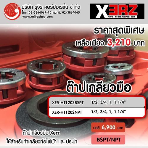 ต๊าปเกลียวมือ ยี่ห้อ Xerz ใช้สำหรับทำเกลียวท่อไฟฟ้า และประปา