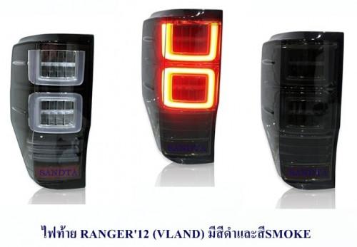 ไฟท้าย RANGER 2012 SMOKE (VLAND)