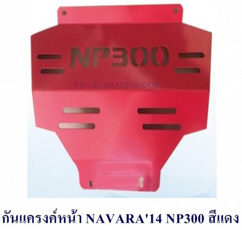 กันแคร้งค์หน้า NAVARA 2014 สีแดง