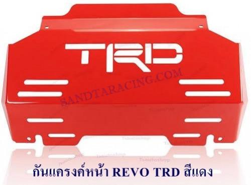 กันแคร้งค์หน้า REVO TRD สีแดง