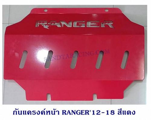 กันแคร้งค์หน้า RANGER 2012-2018สีแดง