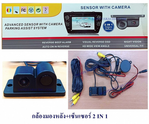 กล้องมองหลัง+เซ็นเซอร์ 2 IN 1