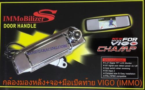กล้องมองหลัง+จอ+เบ้ามือเปิดท้าย VIGO (IMMO)