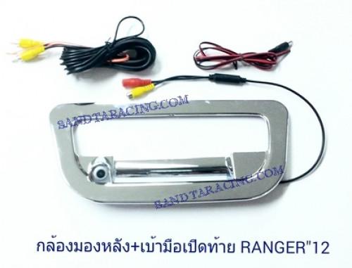 กล้องมองหลัง+เบ้ามือเปิดท้าย FORD RANGER 2012