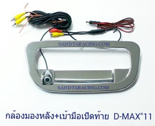 กล้องมองหลัง+เบ้ามือเปิดท้าย ISUZU D-MAX 2011
