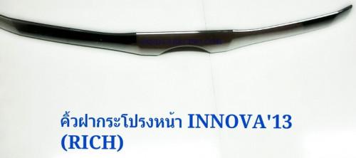คิ้วฝากระโปรงหน้า INNOVA 2012 (RICH)