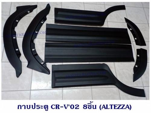 กาบประตู CR-V 2002 8ชิ้น (ALTEZZA)