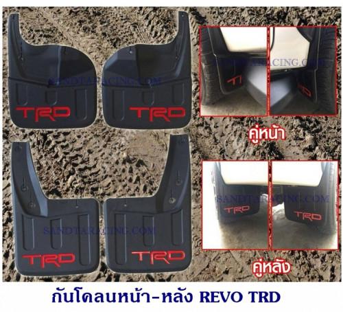 กันโคลนหน้า-หลัง REVO 4WD TRD