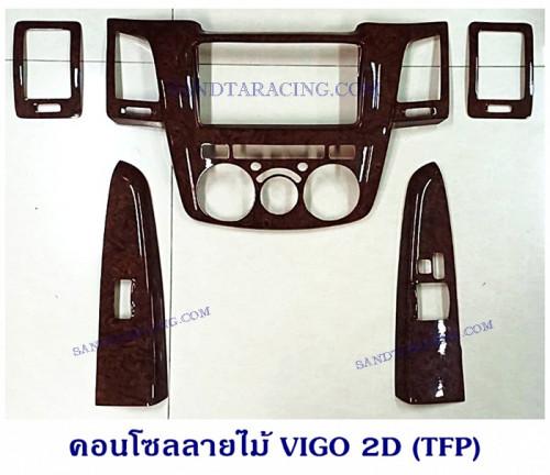 คอนโซลลายไม้ VIGO 2D (TFP)