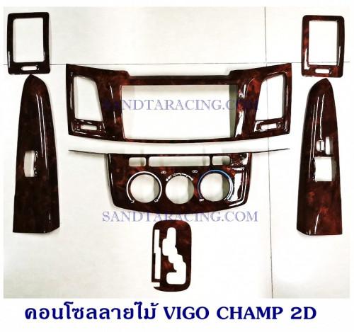 คอนโซลลายไม้ VIGO CHAMP 2D