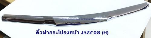คิ้วฝากระโปรงหน้า JAZZ 2008 (H)