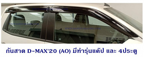 กันสาด D-MAX 2020 4D (AO)