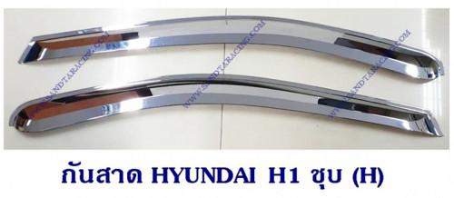 กันสาด HYUNDAI H1 ชุบ (H)