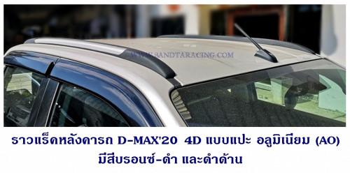ราวแร็คหลังคารถ D-MAX 2020 4D แบบแปะ อลูมิเนียม สีบรอนซ์-ดำ อีซูซุ ดีแมค ดีแม็ค ดีแมก  (AO)