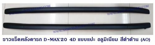 ราวแร็คหลังคารถ D-MAX 2020 4D แบบแปะ อลูมิเนียม สีดำด้าน อีซูซุ ดีแมค ดีแม็ค ดีแมก   (AO)