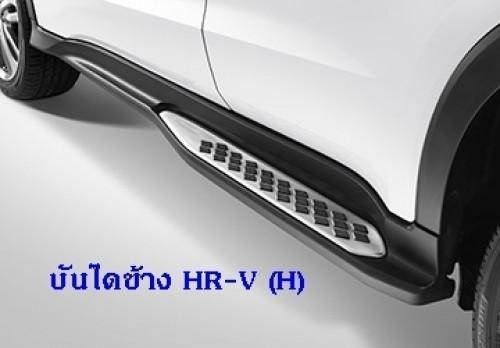 บันได ข้างรถ ตรงรุ่น HRV ฮอนด้า เอชอาร์ วี_Copy