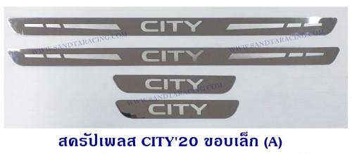 สครัปเพลส ชายบันได HONDA CITY 2020 ฮอนด้า ซิตี้ 2020