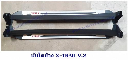 บันไดข้าง X-TRAIL V.2