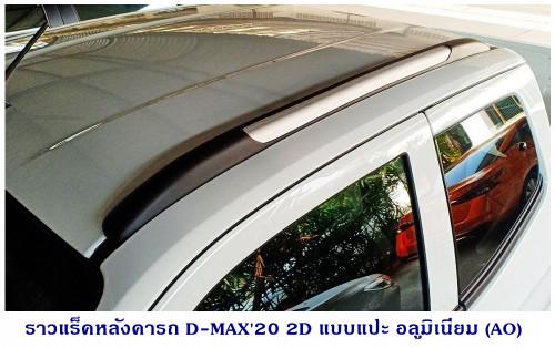 ราวแร็คหลังคารถ D-MAX 2020 2D แบบแปะ อลูมิเนียม สีบรอนซ์-ดำ อีซูซุ ดีแมค ดีแม็ค ดีแมก  (AO)