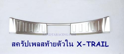 สครัปเพลสท้าย ตัวใน X-TRAIL