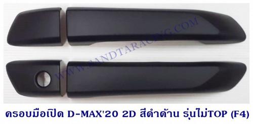 ครอบมือเปิด ISUZU D-MAX 2020 2ประตู สีดำด้าน รุ่นไม่ TOP อีซูซุ ดีแม็ค
