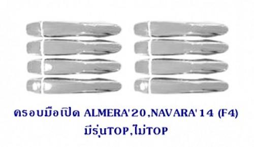 ครอบมือเปิด NISSAN ALMERA 2020 นิสสัน อเมร่า มีรุ่น TOP และ ไม่TOP F4