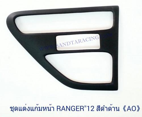 ชุดแต่งแก้มหน้า FORD RANGER 2012 สีดำด้าน ฟอร์ด เรนเจอร์