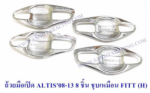 ถ้วยมือเปิด ถาดรองมือเปิด TOYOTA ALTIS 2008-2013 8ขิ้น โตโยต้า อัลติส 2008-2013 ชุบโครเมียม