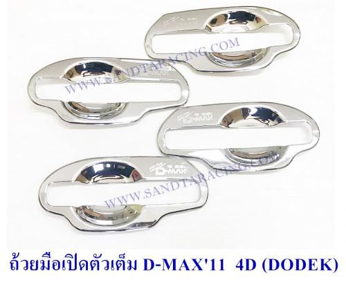 ถ้วยมือเปิด ถาดรองมือเปิด ISUZU D-MAX ALL NEW 2011 4D ตัวเต็ม อีซูซุ ดีแมค ออนิว 2011