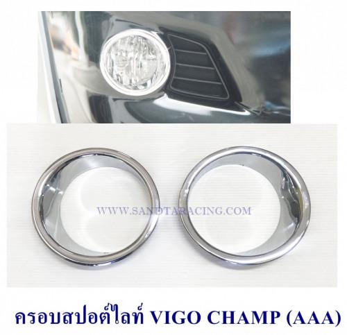 ครอบสปอร์ตไลท์ TOYOTA VIGO CHAMP โตโยต้า วีโก้ แชมป์ ชุบโครเมียม