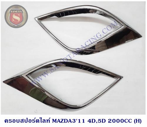 ครอบสปอร์ตไลท์ MAZDA 3 2011 เครื่อง 2000CC 4D,5D มาสด้า3 2011 สำหรับเครื่อง 2000 ซีซี สำหรับรถ 4ประต