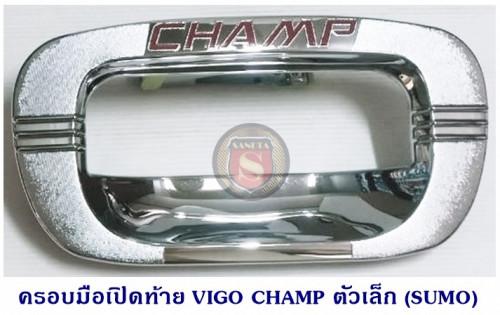 ครอบมือเปิดท้าย TOYOTA VIGO CHAMP ตัวเล็ก ชุบโครเมียม โตโยต้า วีโก้แชมป์