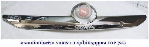 ครอบมือเปิดท้าย TOYOTA YARIS 2013 รุ่นไม่มีรูกุญแจ รุ่น TOP โตโยต้า ยาริช 2013