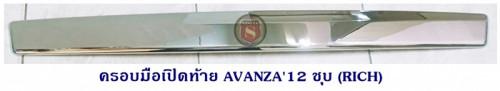 ครอบมือเปิดท้าย TOYOTA AVANZA'12 ชุบโครเมียม โตโยต้า อเวนซ่า 2012