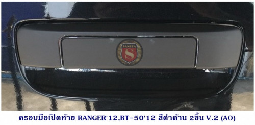 ครอบมือเปิดท้าย FORD RANGER 2012-2015 MAZDA BT-50 2012 สีดำด้าน 2ชิ้น V.2 ใช้ได้ 2 รุ่นรถฟอร์ด เรนเจ