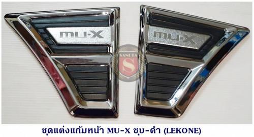ชุดแต่งแก้มหน้า ISUZU MU-X ชุบ-ดำ อีซูซุ มิวเอ็ก