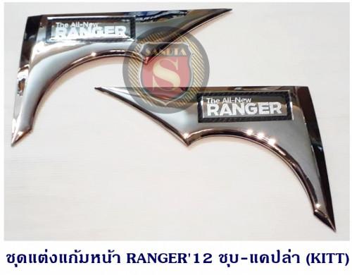 ชุดแต่งแก้มหน้า FORD RANGER 2012 ชุบ-แคปล่า ฟอร์ด เรนเจอร์ 2012