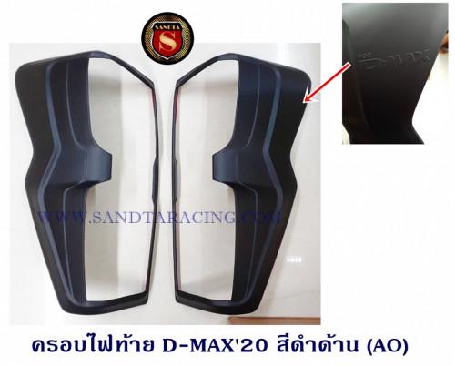 ครอบไฟท้าย ISUZU D-MAX 2020 สีดำด้าน อีซูซุ ดีแมค 2020