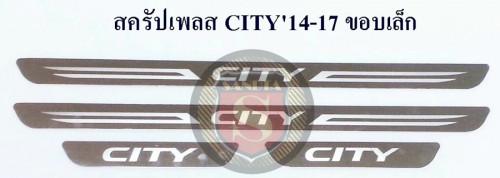 สครัปเพลส ชายบันได HONDA CITY 2014-2017 ขอบเล็ก ฮอนด้า ซิตี้ 2014-2017