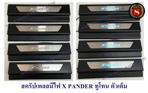 สครัปเพลสมีไฟ ชายบันได MITSUBISHI X-PANDER ทูโทน ตัวเต็ม มิตซูบิชิ เอ็กแพนเดอร์ มีไฟสีฟ้า