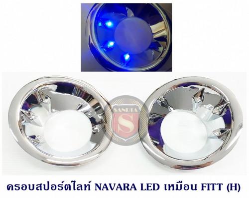 ครอบสปอร์ตไลท์ NISSAN NAVARA LED นิสสัน นาวาร่า มีไฟหรี่สีฟ้า