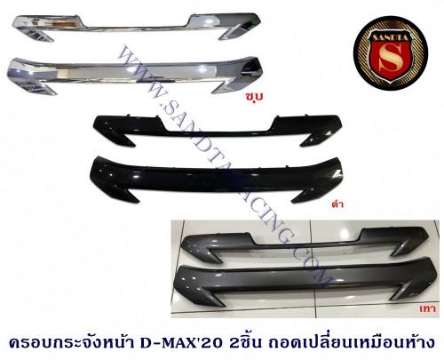 ครอบกระจังหน้า ISUZU D-MAX 2020 2ชิ้น แบบถอดเปลี่ยน อีซูซุ ดีแมก 2020 มี 3 สี ชุบ ดำ เทา