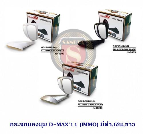 กระจกมองมุม ISUZU D-MAX 2011 (IMMO) สินค้ามี 3 สี ดำ เทา เงิน อีซูซุ ดีแมก 2011 D-MAX ALL NEW ดีแมคอ