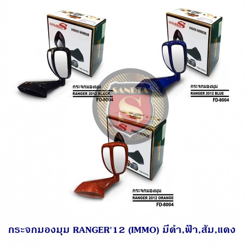 กระจกมองมุม FOED RANGER 2012 สินค้ามี  สี ดำ ส้ม แดง น้ำเงิน ฟอร์ด เรนเจอร์ 2012