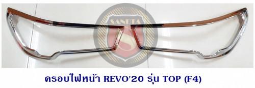 ครอบไฟหน้า TOYOTA REVO 2020 รุ่น TOP โตโยต้า รีโว่ 2020 ชุบโครเมียม