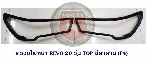 ครอบไฟหน้า TOYOTA REVO 2020 รุ่น TOP สีดำด้าน โตโยต้า รีโว่ 2020